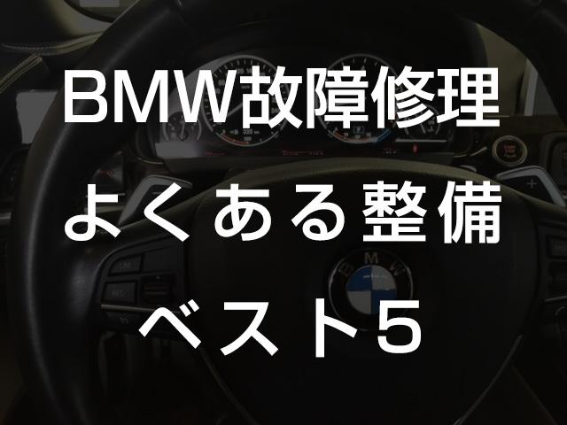 BMW bmw 3シリーズ クーペ 故障 : bmw-seibi.jp