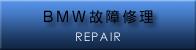 BMW修理故障
