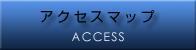 東京工場へのアクセス