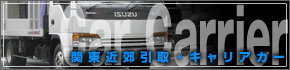 関東近郊引取り・キャリアカー完備