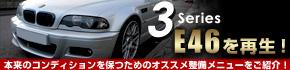 3シリーズE46を再生!