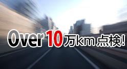 10万kmオーバー点検