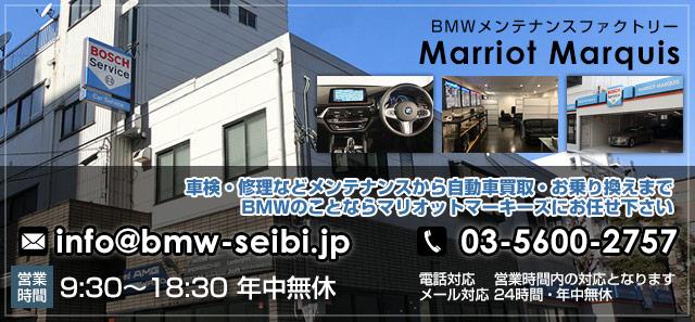 BMW輸入車専門マリオットマーキーズ