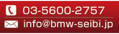 BMW修理お問い合せはこちら