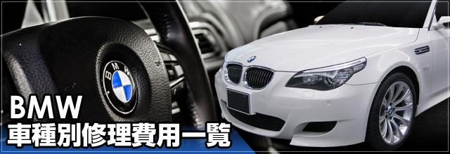 BMW車種別修理費用一覧