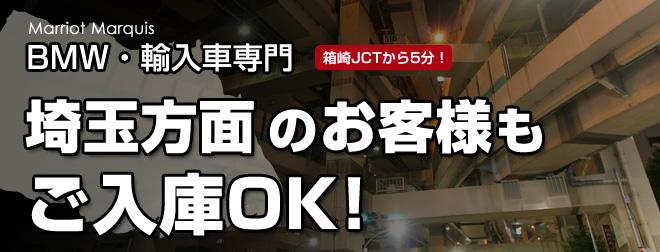 埼玉県の整備工場をお探しのお客様へ