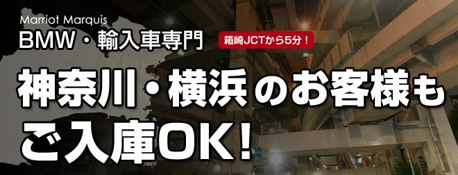 横浜,神奈川の整備工場をお探しのお客様へ