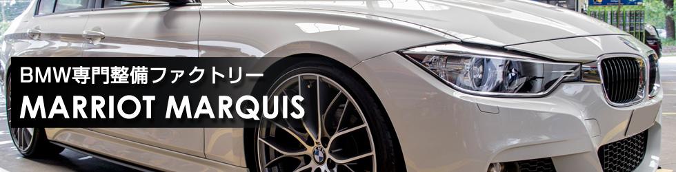 BMW整備イメージ