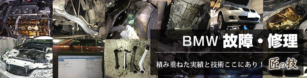 BMW専門イメージ