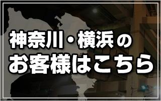 横浜からのお客様