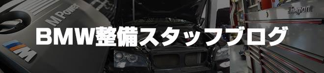 BMW修理実績技術ファイル