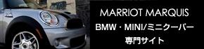 BMWミニ専門サイト