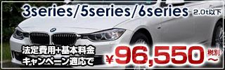 3シリーズ車検費用