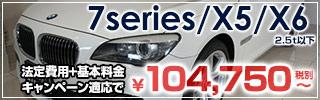 7シリーズ車検費用