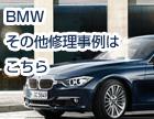 BMWその他修理事例