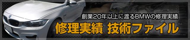 その他のBMW車検・修理事例