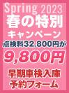 BMW車検早期車検入庫予約フォーム