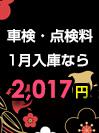 2017キャンペーン
